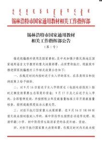 9/18 內蒙古強行推漢語教育,引發激烈抗爭