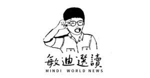 【Podcast】12/21 美國選舉人投票了、不丹國家介紹、以色列和摩洛哥交好、黎智英被捕、聊心事