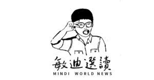 【Podcast】1/4 台灣保證法、英歐離婚啦、恐怖組織在非洲、菲律賓警察殺人、2020年度回顧