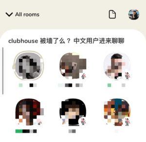 2/9 Clubhouse:讓牆兩側的人,看見彼此