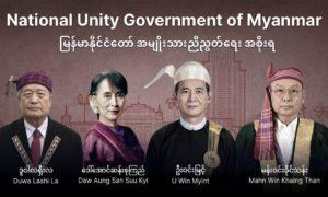 4/23 緬甸臨時政府成立,那下一步呢?