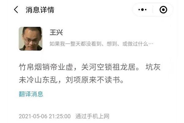 5/14 和中國政府吟詩作對的下場,就是股票大跌
